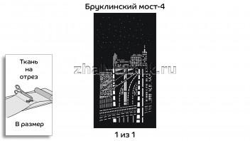Перфорированная ткань - Ночной город, в размер, для 1-но створчатого окна с макетом Бруклинский-мост-4