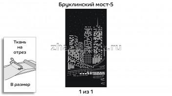 Перфорированная ткань - Ночной город, в размер, для 1-но створчатого окна с макетом Бруклинский-мост-5