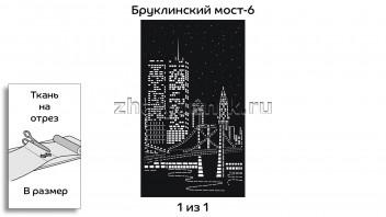 Перфорированная ткань - Ночной город, в размер, для 1-но створчатого окна с макетом Бруклинский-мост-6