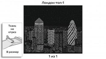 Перфорированная ткань - Ночной город, в размер, для 1-но створчатого окна с макетом Лондон-топ-1