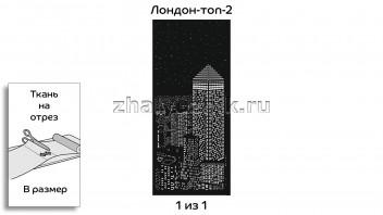 Перфорированная ткань - Ночной город, в размер, для 1-но створчатого окна с макетом Лондон-топ-2