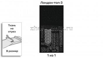 Перфорированная ткань - Ночной город, в размер, для 1-но створчатого окна с макетом Лондон-топ-3