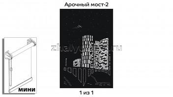 Перфорированная рулонная штора системы мини для 1-но створчатого окна с макетом Арочный мост-2