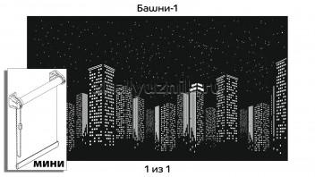 Перфорированная рулонная штора системы мини для 1-но створчатого окна с макетом Башни-1