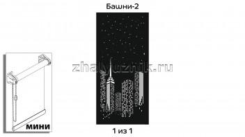 Перфорированная рулонная штора системы мини для 1-но створчатого окна с макетом Башни-2