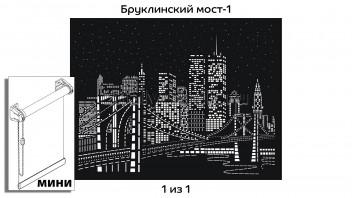 Перфорированная рулонная штора системы мини для 1-но створчатого окна с макетом Бруклинский-мост-1