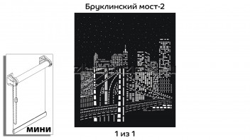Перфорированная рулонная штора системы мини для 1-но створчатого окна с макетом Бруклинский-мост-2