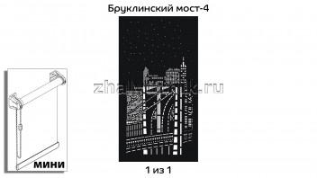Перфорированная рулонная штора системы мини для 1-но створчатого окна с макетом Бруклинский-мост-4