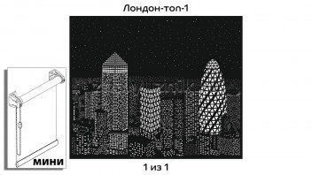 Перфорированная рулонная штора системы мини для 1-но створчатого окна с макетом Лондон-топ-1