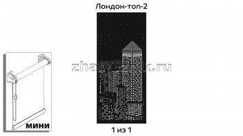 Перфорированная рулонная штора системы мини для 1-но створчатого окна с макетом Лондон-топ-2