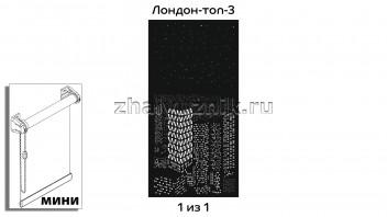 Перфорированная рулонная штора системы мини для 1-но створчатого окна с макетом Лондон-топ-3