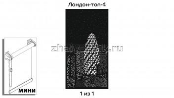 Перфорированная рулонная штора системы мини для 1-но створчатого окна с макетом Лондон-топ-4