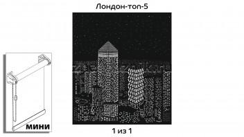 Перфорированная рулонная штора системы мини для 1-но створчатого окна с макетом Лондон-топ-5