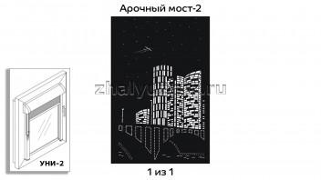 Перфорированная, кассетная рулонная штора УНИ-2 для 1-но створчатого окна с макетом Арочный мост-2