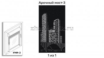 Перфорированная, кассетная рулонная штора УНИ-2 для 1-но створчатого окна с макетом Арочный мост-3