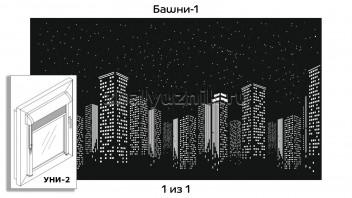 Перфорированная, кассетная рулонная штора УНИ-2 для 1-но створчатого окна с макетом Башни-1