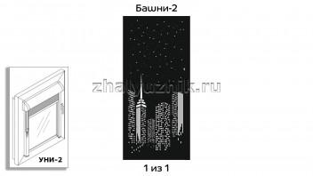Перфорированная, кассетная рулонная штора УНИ-2 для 1-но створчатого окна с макетом Башни-2