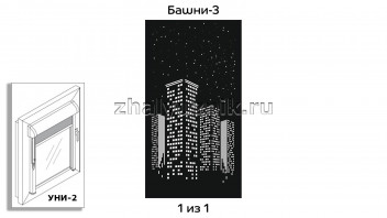 Перфорированная, кассетная рулонная штора УНИ-2 для 1-но створчатого окна с макетом Башни-3