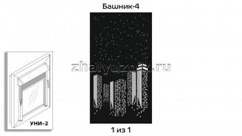 Перфорированная, кассетная рулонная штора УНИ-2 для 1-но створчатого окна с макетом Башни-4