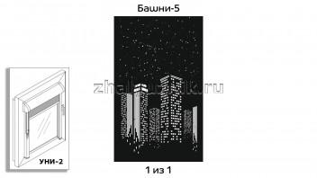 Перфорированная, кассетная рулонная штора УНИ-2 для 1-но створчатого окна с макетом Башни-5