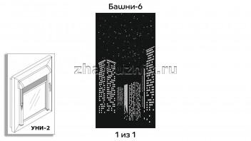 Перфорированная, кассетная рулонная штора УНИ-2 для 1-но створчатого окна с макетом Башни-6