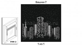 Перфорированная, кассетная рулонная штора УНИ-2 для 1-но створчатого окна с макетом Башни-7