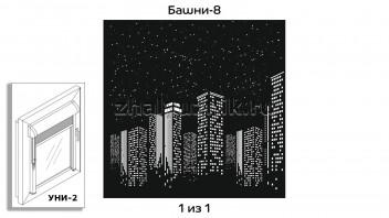 Перфорированная, кассетная рулонная штора УНИ-2 для 1-но створчатого окна с макетом Башни-8