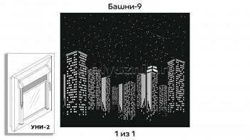 Перфорированная, кассетная рулонная штора УНИ-2 для 1-но створчатого окна с макетом Башни-9