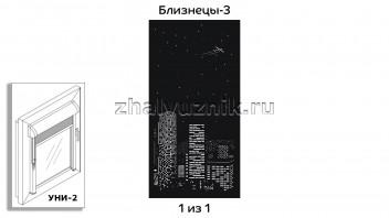 Перфорированная, кассетная рулонная штора УНИ-2 для 1-но створчатого окна с макетом Близнецы-3