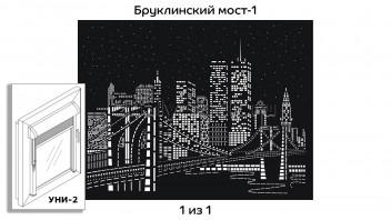 Перфорированная, кассетная рулонная штора УНИ-2 для 1-но створчатого окна с макетом Бруклинский-мост-1