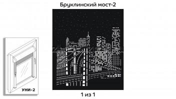 Перфорированная, кассетная рулонная штора УНИ-2 для 1-но створчатого окна с макетом Бруклинский-мост-2