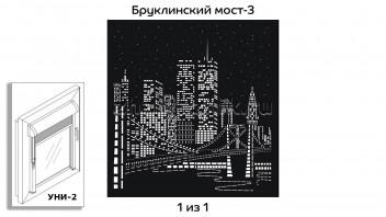 Перфорированная, кассетная рулонная штора УНИ-2 для 1-но створчатого окна с макетом Бруклинский-мост-3