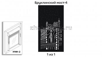 Перфорированная, кассетная рулонная штора УНИ-2 для 1-но створчатого окна с макетом Бруклинский-мост-4