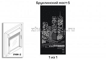Перфорированная, кассетная рулонная штора УНИ-2 для 1-но створчатого окна с макетом Бруклинский-мост-5