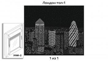 Перфорированная, кассетная рулонная штора УНИ-2 для 1-но створчатого окна с макетом Лондон-топ-1