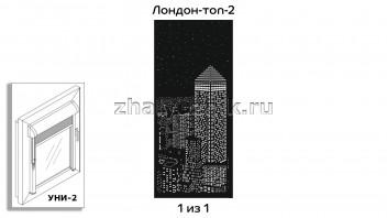 Перфорированная, кассетная рулонная штора УНИ-2 для 1-но створчатого окна с макетом Лондон-топ-2