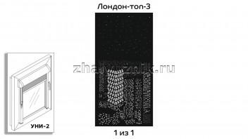 Перфорированная, кассетная рулонная штора УНИ-2 для 1-но створчатого окна с макетом Лондон-топ-3