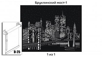 Перфорированная рулонная штора системы D-25 с макетом Бруклинский-мост-1