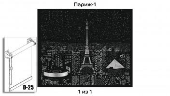 Перфорированная рулонная штора системы D-25 с макетом Париж-1