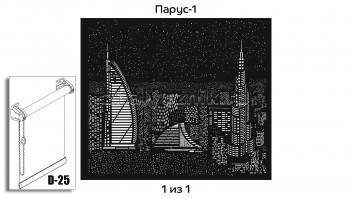 Перфорированная рулонная штора системы D-25 с макетом Парус-1