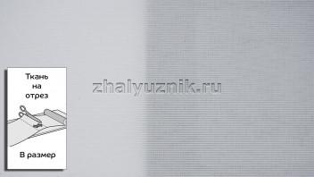 Ткань - Плэйн белый для рулонных штор на отрез по размерам (Амиго)