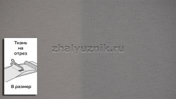Ткань - Плэйн серый для рулонных штор на отрез по размерам (Амиго)