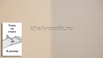 Ткань - Бомбей-роллекс Абрикосовый для рулонных штор на отрез по размерам (Интерсклад)