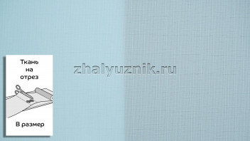 Ткань - Бомбей-роллекс Голубой для рулонных штор на отрез по размерам (Интерсклад)