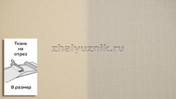 Ткань - Бомбей-роллекс Персиковый для рулонных штор на отрез по размерам (Интерсклад)