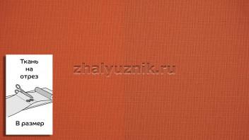 Ткань - Бомбей-роллекс Терракотовый для рулонных штор на отрез по размерам (Интерсклад)