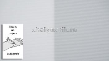 Ткань - Плэйн-роллекс Белый для рулонных штор на отрез по размерам (Интерсклад)