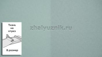 Ткань - Плэйн-роллекс Бирюзовый для рулонных штор на отрез по размерам (Интерсклад)