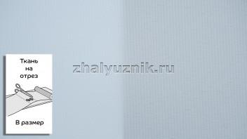 Ткань - Плэйн-роллекс Голубой для рулонных штор на отрез по размерам (Интерсклад)