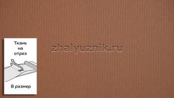 Ткань - Плэйн-роллекс Коричневый для рулонных штор на отрез по размерам (Интерсклад)